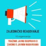 Ministarstvo finansija da organizuje javnu raspravu o Zakonu o javnim nabavkama